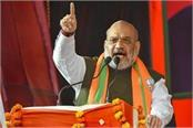 amit shah s shankhanad will usher in bihar election party throws power