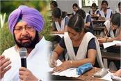 156 toppers of punjab government schools to be honored