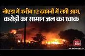 shops made fireball in greater noida fire brigade on the spot