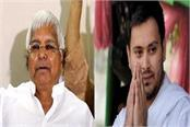 lalu yadav and tejashwi congratulate the countrymen on independence day