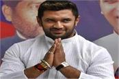 independence day occasion chirag paswan congratulated the countrymen