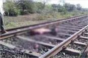 dead body of youth found in darbhanga from railway track