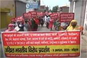 employees protest against anti labor policies of central and state governments