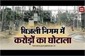 6 crore scam in electricity corporation