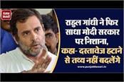 rahul gandhi again targeted the modi government