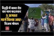 babar road in delhi to be renamed to august 5 vijay goel