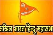 hindu mahasabha appointed in charge in up districts