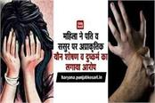 woman accuses husband and father in law rape case registered