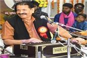 folk singer deshraj pateria died of a heart attack