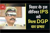 sanjeev kumar singhal gets charge of dgp of bihar