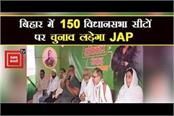 jap to contest 150 assembly seats in bihar