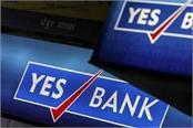 yes bank returned 50 thousand crores to rbi said no plan for merger with sbi