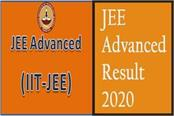 jee advanced 96 per cent registered candidates appear for exam