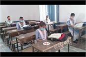 schools opened in haryana after long gap