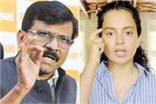 sanjay raut s objectionable remarks on kangana ranaut