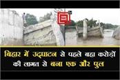 bridge in bihar washed away before inauguration