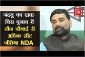 nda to win more than three fourth seats in bihar assembly elections jdu