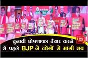 bjp will consult people before preparing election manifesto