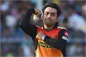 hyderabad gets another big shock rashid khan may be out of ipl