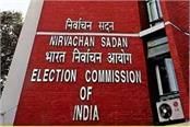 eci will decide to visit bihar in the next few days