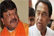 kailash vijayvargiya targeted the former chief minister kamal nath