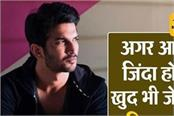 rhea chakraborty said sushant also in jail if he is live