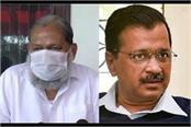 anil vij s big statement on kejriwal s tweet