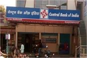 central bank s gift to its customers reduced loan interest