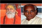narendra giri said about the disputed statement of champat rai