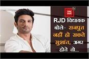 rjd said sushant cannot be rajput