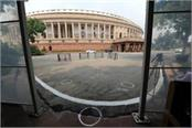 monsoon session new protocol for entry in parliament