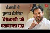 tejashwi calls unemployment a big issue for election