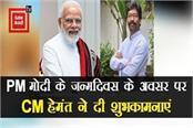 pm narendra modi turns 70 years old hemant soren wishes on birthday
