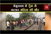 woman dies after being hit by a goods train in begusarai