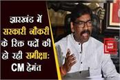 review of vacancies in government jobs in jharkhand cm hemant