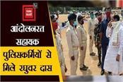 raghuvar met agitated assistant policemen