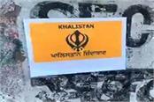 khalistan zindabad poster in sector 44 chandigarh