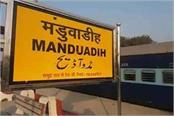 traveling note your train will stop at banaras railway station not manduwadih