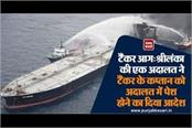 a sri lankan court ordered the captain of the tanker to appear in the court