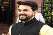 anurag thakur also isolated after indu goswami s corona positive