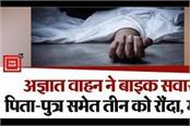 firozabad unknown vehicle trampled three including father and son riding bike