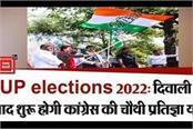 congress s fourth pledge journey will start from gorakhpur after diwali
