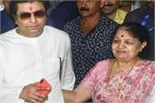 raj thackeray and his mother infected with corona virus quarantined