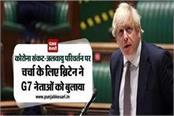 britain invite g7 leaders to discuss corona crisis climate change