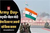 army day 2021 president pm modi salutes the soldiers on army day