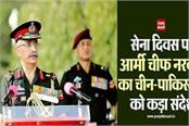 army chief narwane strong message to china pakistan on army day