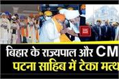 the governor and chief minister of bihar took notice in patna sahib