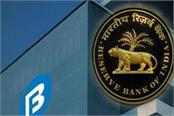 rbi imposes fine of rs 2 5 crore on bajaj finance