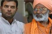 speak out of mp sakshi maharaj told rahul gandhi crazy