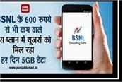 in this plan of less than rs 600 of bsnl users are getting 5gb data every day